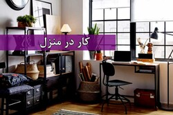 کشف ۲۰۶ فقره کلاهبرداری با عنوان کار در منزل