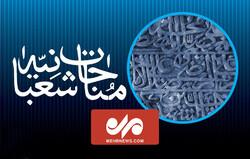 مناجات شعبانیه با نوای محمد حسین پویانفر
