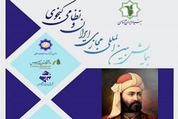همایش بینالمللی «ایران و نظامی گنجوی» برگزار شد