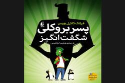 «پسر بروکلی شگفتانگیز»وارد کتابفروشیها شد/قصه بچهای که سبز شد!