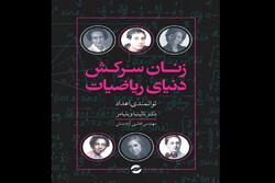 زنان سرکش دنیای ریاضیات وارد بازار نشر شدند