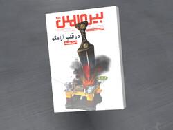 شماره سی و دوم مجله بین الملل مهر منتشر شد