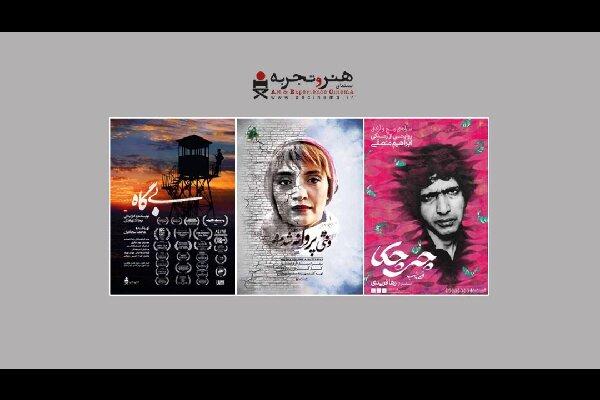 ۳ فیلم به اکران آنلاین «هنروتجربه» اضافه شد/ یک مستند و ۲ سینمایی