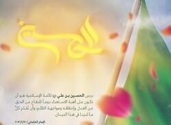 درس الحسين بن علي للأمة الإسلامية هو الاستعداد الدائم للدفاع عن الحق ومواجهة الظلم