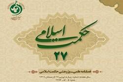 بیست و هفتمین شماره فصلنامه حکمت اسلامی منتشر شد