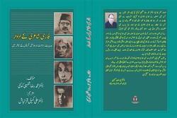 «ادوار شعر فارسی» شفیعی کدکنی به اردو ترجمه و منتشر شد