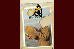 Iranian film 'The Chick' to vie at Hong Kong Intl. Filmfest.