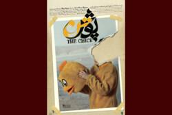 İran yapımı kısa film Hong Kong Film Festivali'ne katılıyor
