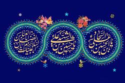 برنامه های جشن میلاد سرداران کربلا درهیات های مذهبی کشور اعلام شد
