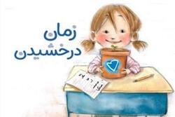 «زمان درخشیدن» کتابی برای کودکان خجالتی