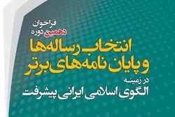 فراخوان انتخاب پایاننامههای برتر الگوی اسلامی ایرانی پیشرفت