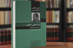 تاریخ شفاهی سید یحیی صفوی جلد اول از سنندج تا خرمشهر رونمایی شد