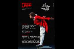 شماره جدید ماهنامه «نمایش» منتشر شد