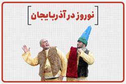 آذربائیجان ایران کا خوبصورت بہشت