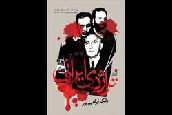 «تراژدی ایرانی» منتشر شد/روایتهایی داستانی از تاریخ معاصر ایران