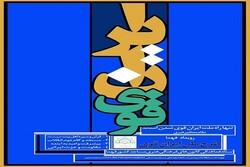 اسامی کانونهای منتخب فهما در طرح ملی ایران قوی اعلام شد