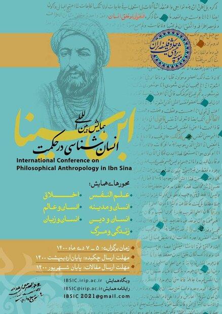 فراخوان مقاله همایش بینالمللی «انسان شناسی در حکمت ابنسینا»