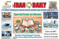 Front pages of Iran's English dailies on March 18