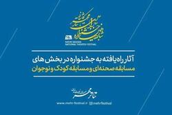 معرفی آثار راه یافته به شانزدهمین جشنواره سراسری تئاتر مهر کاشان