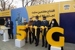 دفتر افتتاح سایتهای ۵G ایرانسل در مشهد مقدس بسته شد