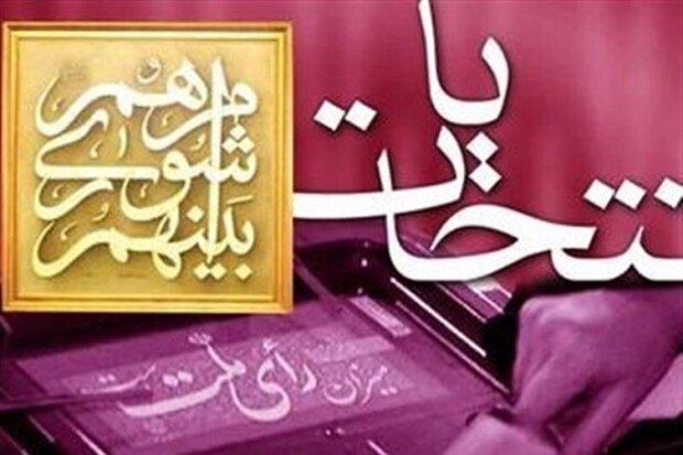 نتیجه انتخابات شوراها در خارگ، عالیشهر و چغادک اعلام شد