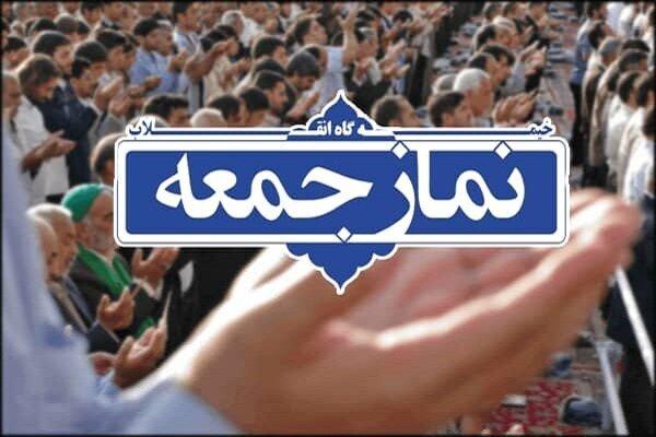 نمازجمعه این هفته در تمام شهرهای گلستان اقامه می شود