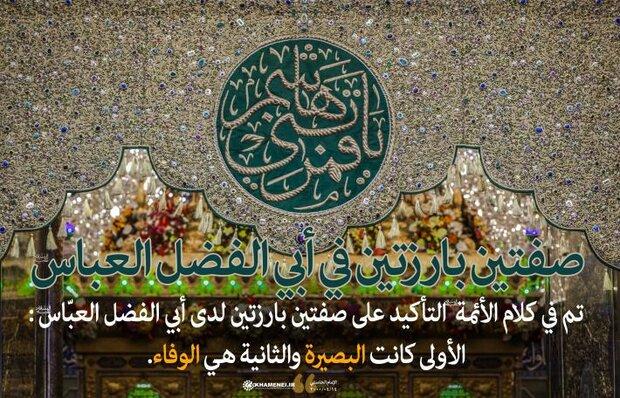ولادة الإباء والإخاء شهید البصیرة والوفاء/یوم الجریح