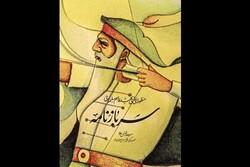 روایتی از بازتولید اسطوره در عصر جدید/ حماسهای برای سردار سلیمانی