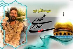 مراسم یابود شهید مدافع حرم مهدی بیدی برگزار میشود