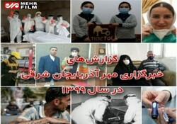 گزارشهای خبرنگاران مهر آذربایجان شرقی در یک نگاه طی سالی که گذشت