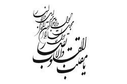 اعمال و آداب مخصوص عید نوروز