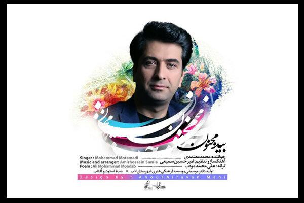 محمد معتمدی «بید مجنون» را منتشر کرد