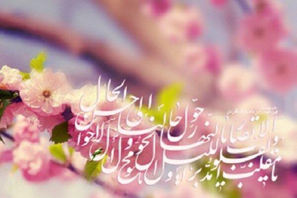 متن عربی و فارسی دعای تحویل سال