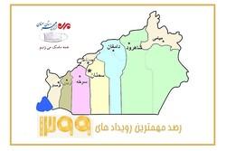 رصد مهمترین رویدادهای ۹۹ در استان سمنان/ یکسال پر از تغییر