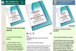 مقاله «صحیفه سجادیه در یک نگاه» منتشر شد