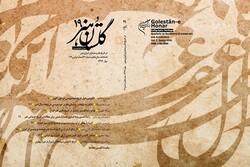 نوزدهمین شماره مجله گلستان هنر منتشر شد