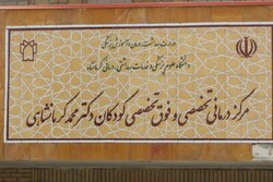 توسعه بخش پیآیسییو بیمارستان کودکان کرمانشاه