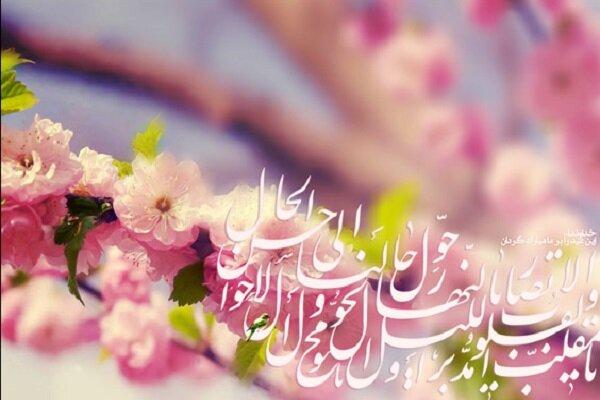 نوروز؛ عیدی برای نو شدن سبک زندگی