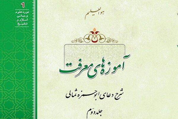 جلد دوم کتاب آموزههای معرفت در شرح دعای ابوحمزه ثمالی منتشر شد