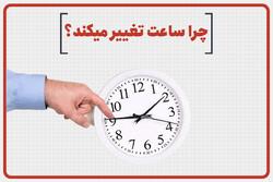 چرا ساعت تغییر میکند؟