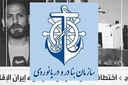 تکذیب خبر ربوده شدن یک کشتی عراقی در آبهای سرزمینی ایران