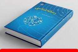 کتاب محسنیان راد درباره «رسانهشناسی» منتشر شد