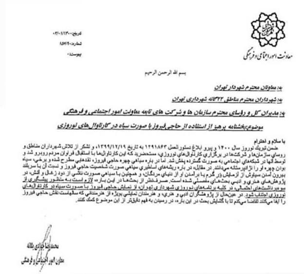 بخشنامه عجیب معاون شهردار: چهره حاجی فیروز سیاه نباشد!
