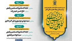جشن میلاد حضرت علیاکبر (ع) در حرم بانویکرامت برگزار میشود
