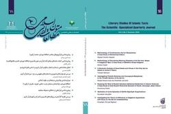 شماره هجدهم فصلنامه مطالعات ادبی متون اسلامی منتشر شد