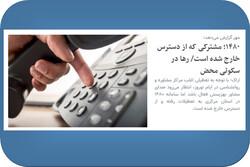 توضیحات بهزیستی استان مرکزی در مورد یک گزارش