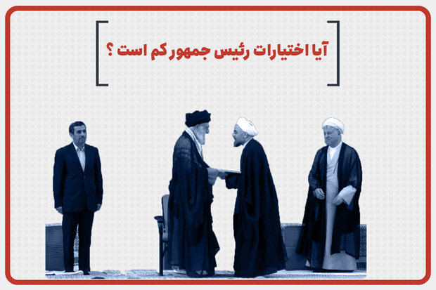 آیا اختیارات رئیس جمهور کم است ؟