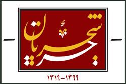 لوگوی  مستند «جریان شجریان» رونمایی شد