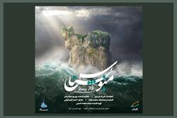 همخوانی ۴۰ خواننده پاپ برای ایران/ نماهنگ «منو بشناس» منتشر شد