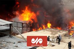 کابل شہرکے مغرب میں بڑے پیمانے پر آتشزدگی